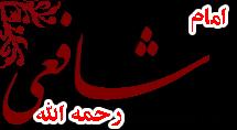 امام شافعي(رح)